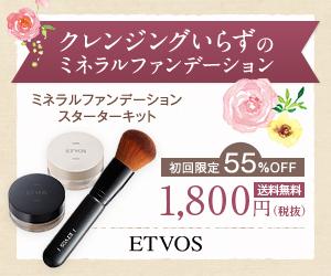 ETVOS online store