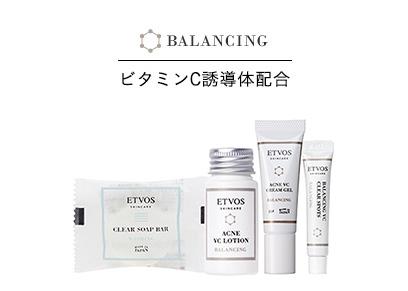 【バランシングライン】ヒト型セラミド配合 会員価格1,300円 送料無料