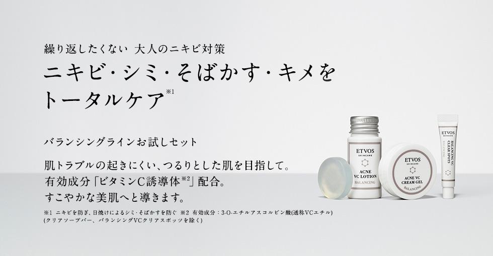 もう悩まない大人のニキビ対策ニキビ・シミ・そばかす・キメをトータルケアバランシングラインお試しセット1,900円