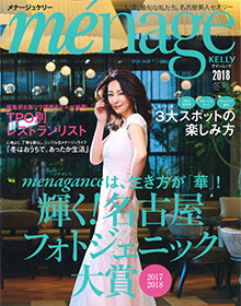 Menage KELLY【2018年冬号】