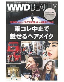 WWD Beauty【2020年Vol.592】