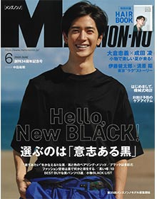 MEN'S NON-NO【2020年6月号】