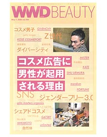 WWD Beauty【2020年Vol.595】