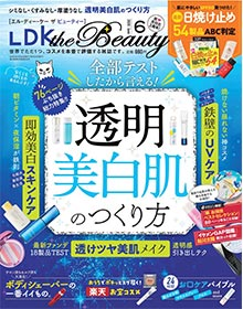 LDK the Beauty【2020年6月号】