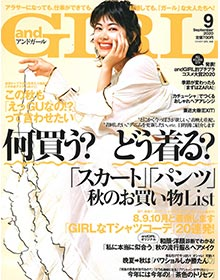 and GIRL【2020年9月号】