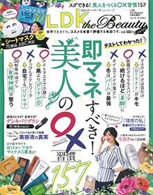 LDK the Beauty【2021年3月号】