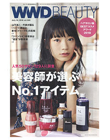 WWD BEAUTY【vol.475】