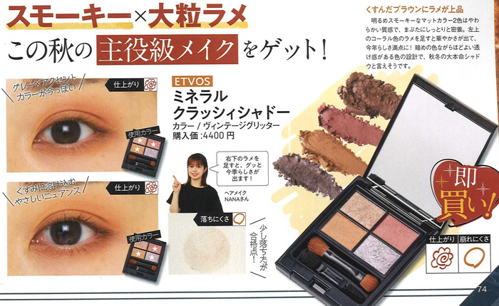 LDK the Beauty【2020年11月号】