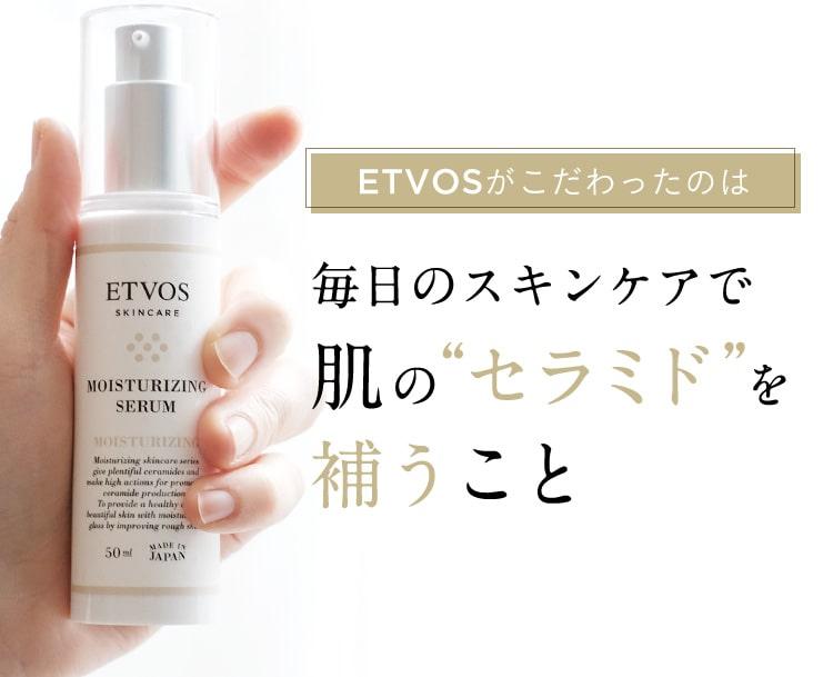 "ETVOSがこだわったのは毎日のスキンケアで肌の""セラミド""を補うこと"