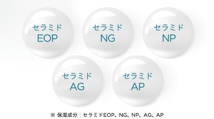 セラミドEOP/セラミドNG/セラミドNP/セラミドAG/セラミドAP ※保湿成分:セラミドEOP、NG、NP、AG、AP