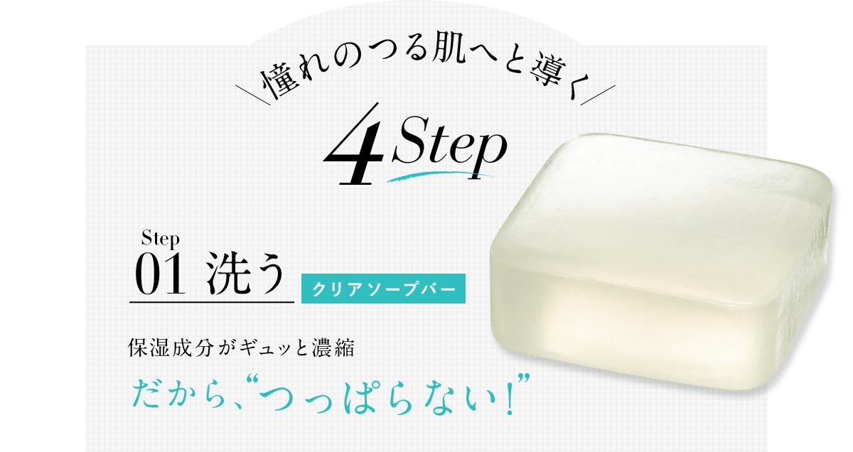 """憧れのつる肌へと導く 4STEP STEP01 洗う クリアソープバー 保湿成分がギュッと濃縮 だから、""""つっぱらない!"""""""