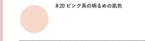 #20 ピンク系の明るめの肌色