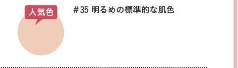 #35 【人気色】明るめの標準的な肌色