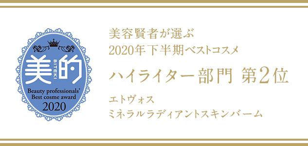美容賢者が選ぶ2020年下半期ベストコスメ ハイライター部門 第2位