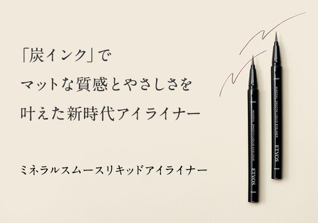 「炭インク」でマット質感とやさしさを叶えた新時代アイライナー