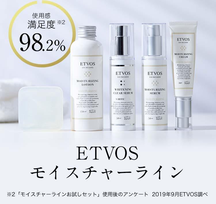 使用感満足度97.4% ETVOS モイスチャーライン