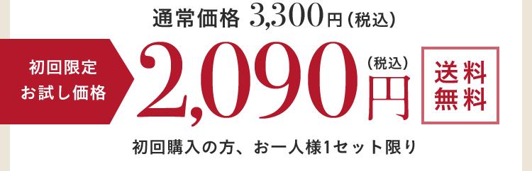 初回限定1,100円OFF 1,900円(税抜)送料無料