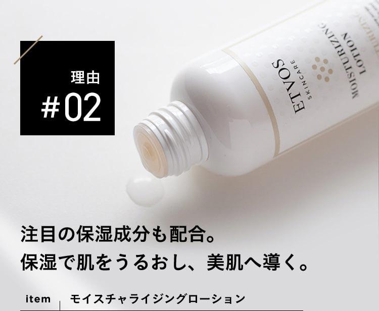 理由#02 注目の保湿成分も配合。保湿で肌をうるおし、美肌へ導く。