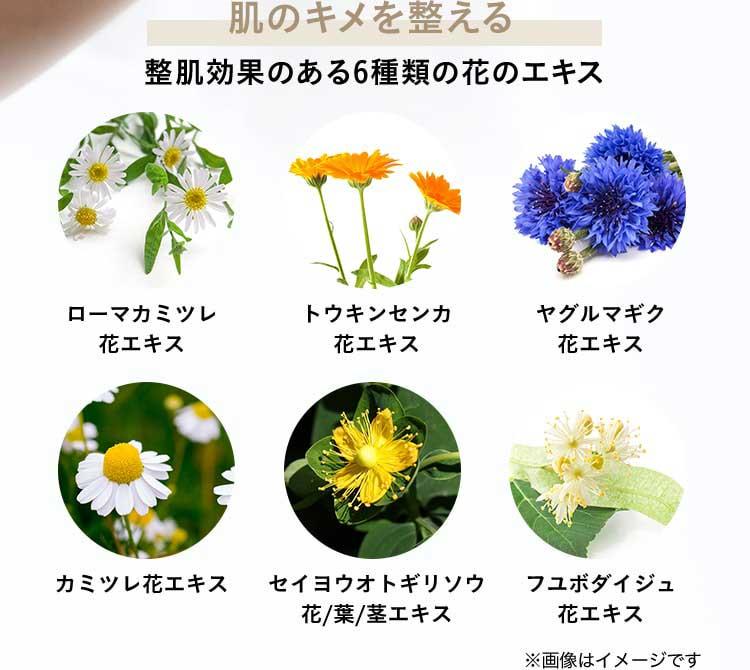 肌のキメを整える整肌効果のある6種類の花のエキス
