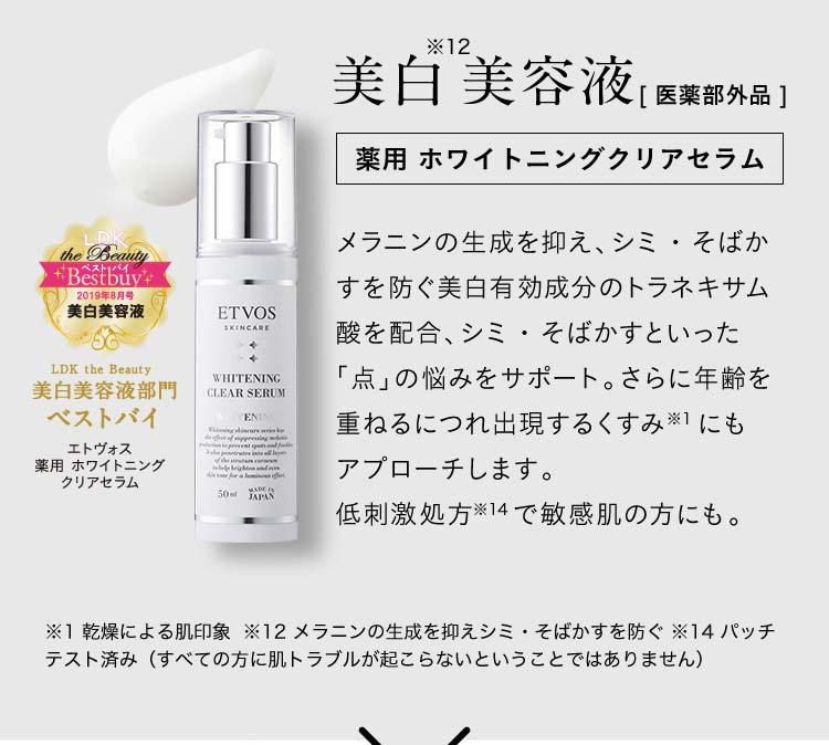 美白美容液 薬用 ホワイトニングクリアセラム
